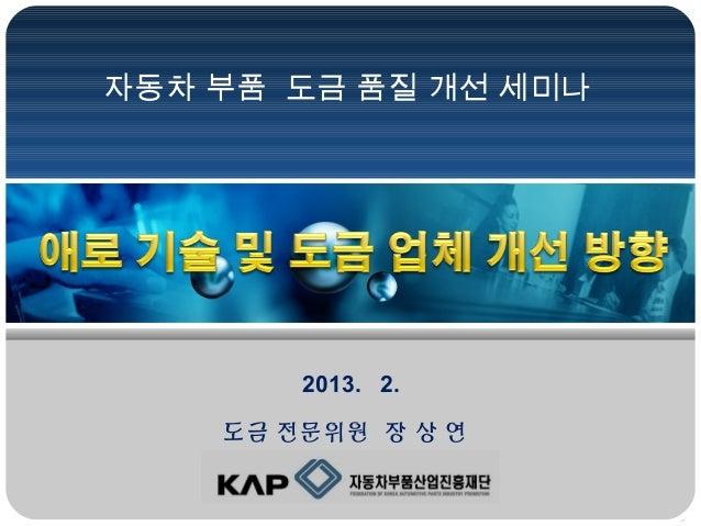 자동차 부품 도금 품질 개선 세미나  2013. 2. 도금 전문위원 장 상 연