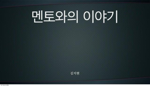 멘토와의 이야기                 김지현13   3   21