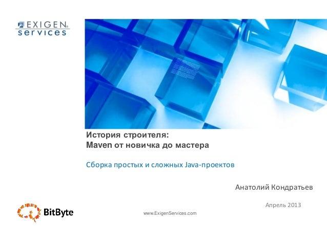 www.ExigenServices.comСборка простых и сложных Java-проектовАнатолий КондратьевАпрель 2013История строителя:Maven от нович...