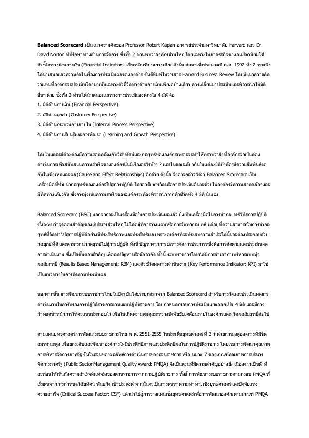 Balanced Scorecard เป็นแนวความคิดของ Professor Robert Kaplan อาจารย์ประจามหาวิทยาลัย Harvard และ Dr.David Norton ที่ปรึกษา...