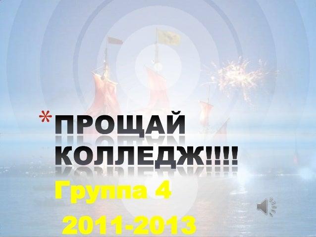 Группа 4 2011-2013 *