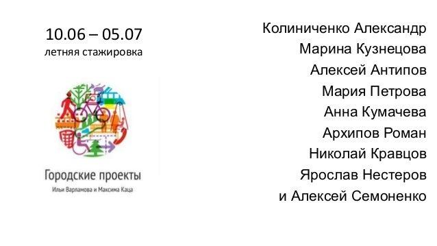Исследование метро Тимирязевская Slide 2