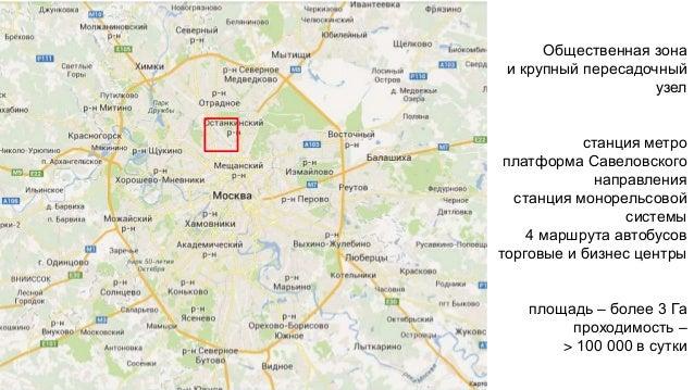 Исследование метро Тимирязевская Slide 3