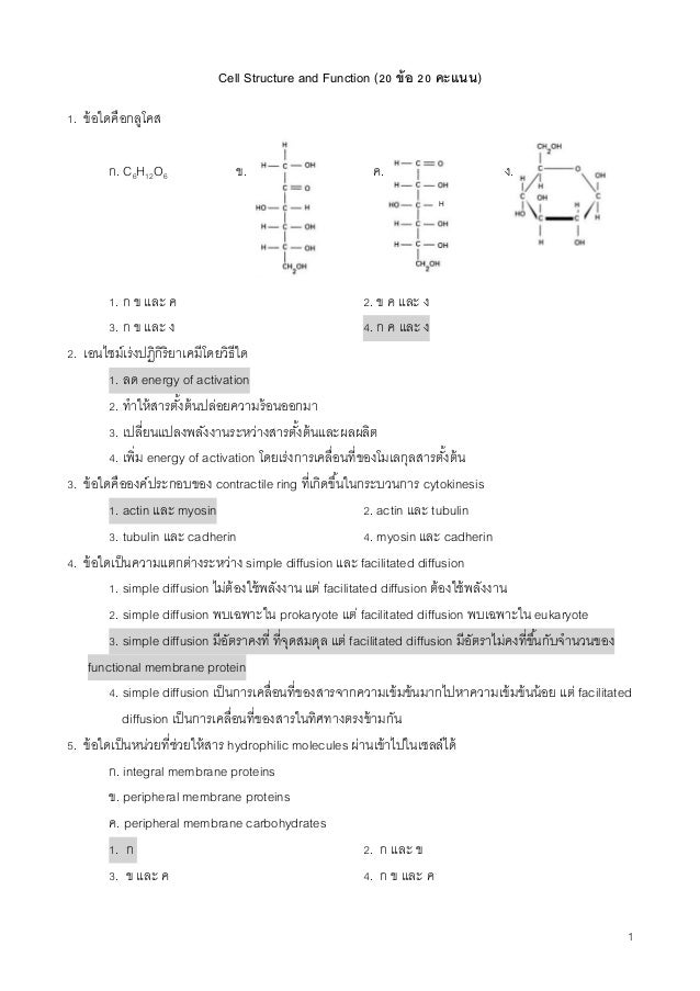 1 Cell Structure and Function (20 ข้อ 20 คะแนน) 1. ข้อใดคือกลูโคส ก. C6H12O6 ข. ค. ง. 1. ก ข และ ค 2. ข ค และ ง 3. ก ข และ...