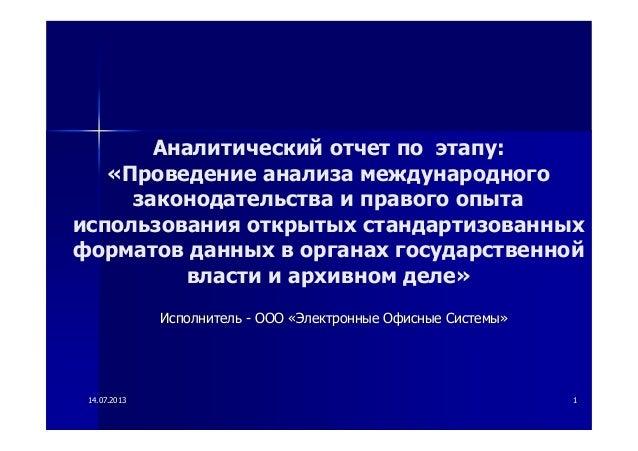 14.07.201314.07.2013 11 Аналитический отчет по этапу: «Проведение анализа международного законодательства и правого опыта ...