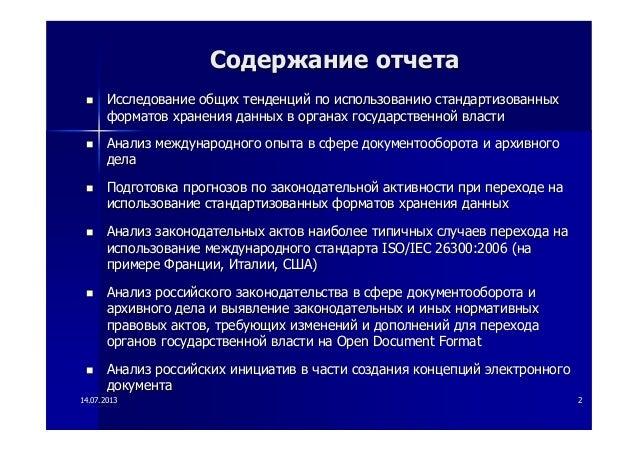 Анализ международного законодательства и правого опыта использования открытых стандартизованных форматов данных в органах государствен Slide 2