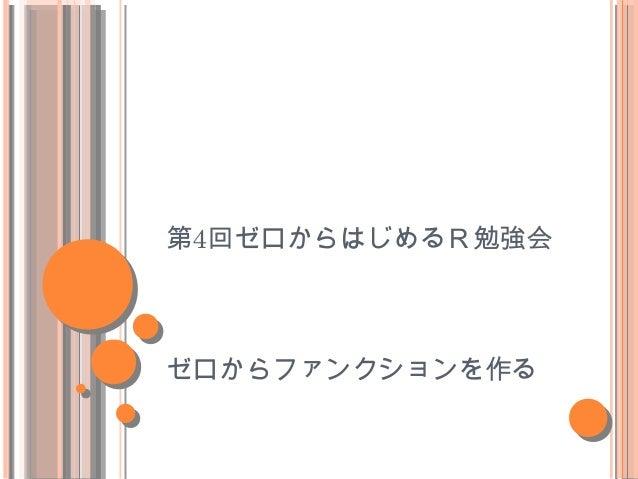 第4回ゼロからはじめるR勉強会 ゼロからファンクションを作る