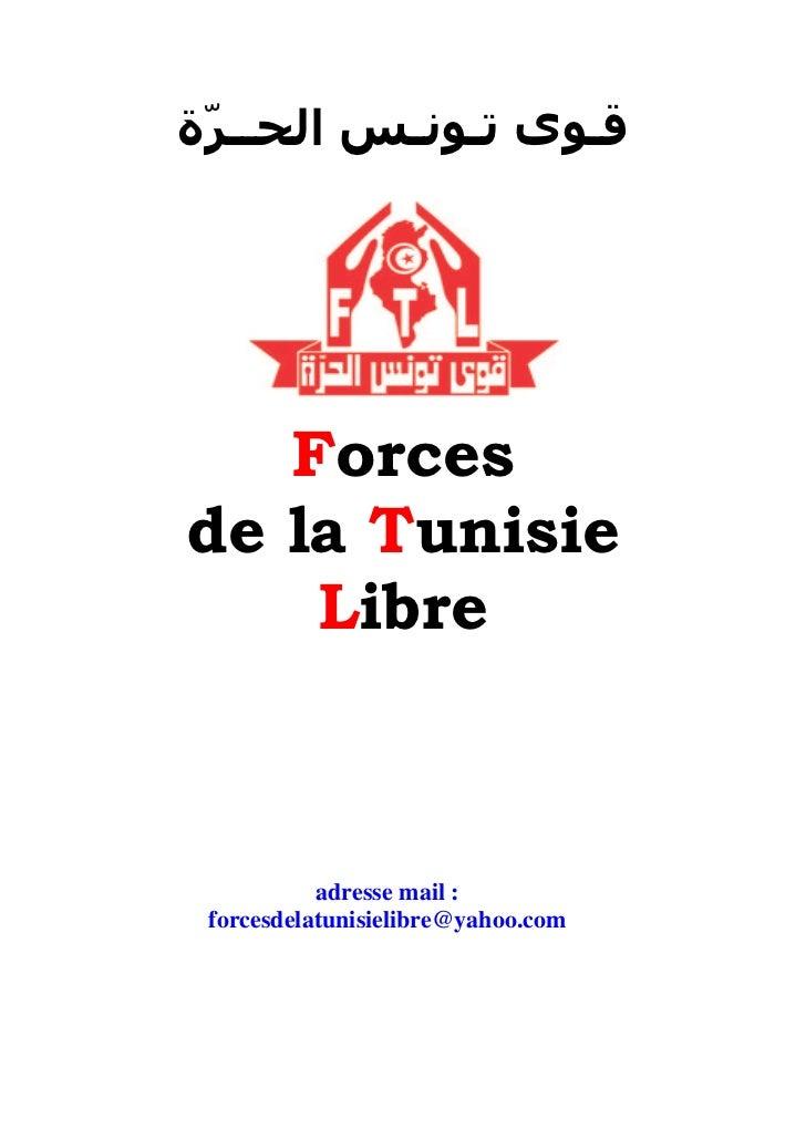 ﻗـﻮﻯ ﺗـﻮﻧـﺲ ﺍﻟﺤــﺮّﺓ   Forcesde la Tunisie    Libre           adresse mail :          0T forcesdelatunisielibre@yahoo.co...