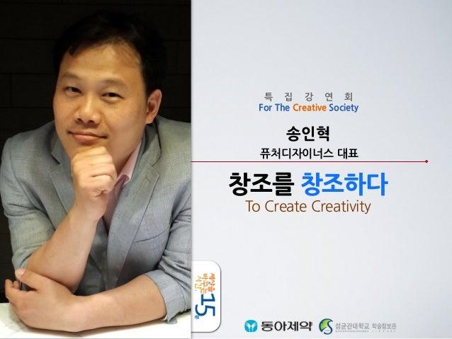 송인혁 퓨처디자이너스