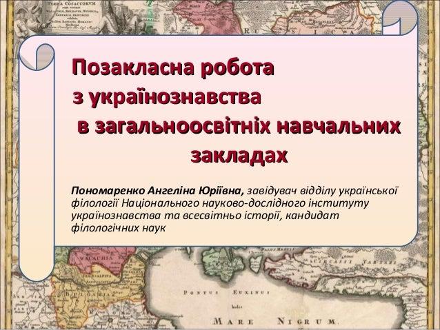 Позакласна роботаПозакласна робота з українознавстваз українознавства в загальноосвітніх навчальнихв загальноосвітніх навч...