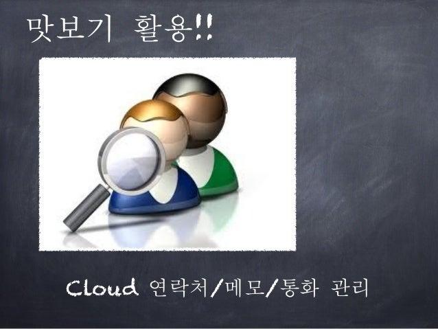 Cloud 연락처/메모/통화 관리 맛보기 활용!!