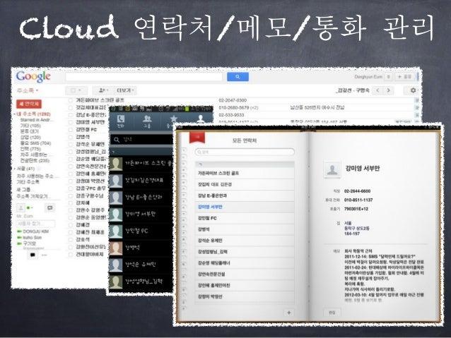 Cloud 연락처/메모/통화 관리