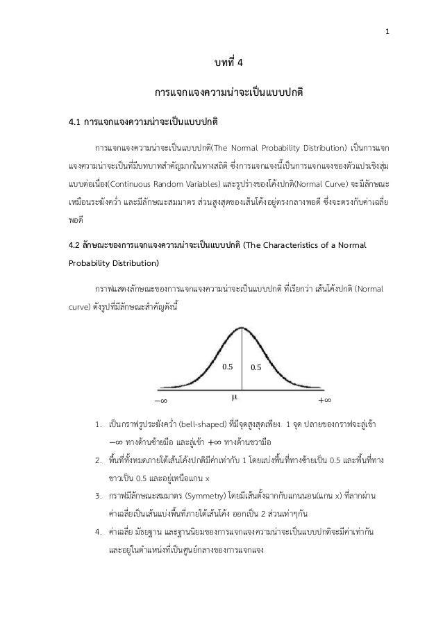 1 บทที่ 4 การแจกแจงความน่าจะเป็นแบบปกติ 4.1 การแจกแจงความน่าจะเป็นแบบปกติ การแจกแจงความน่าจะเป็นแบบปกติ(The Normal Probabi...