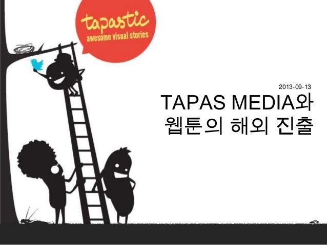 2013-09-130 TAPAS MEDIA와 웹툰의 해외 진출