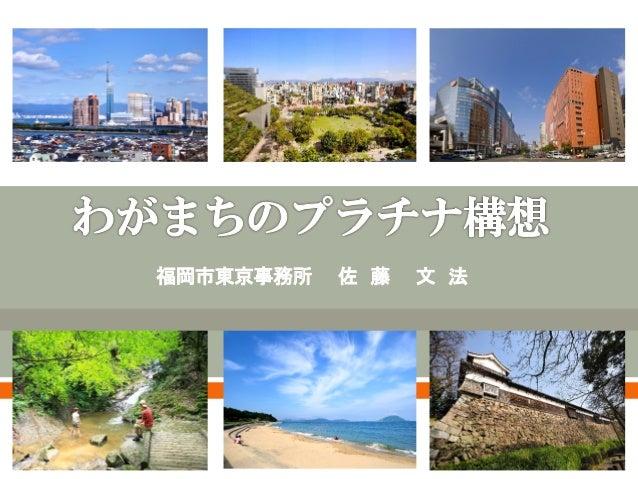 — – 福岡市東京事務所  佐 藤  文 法