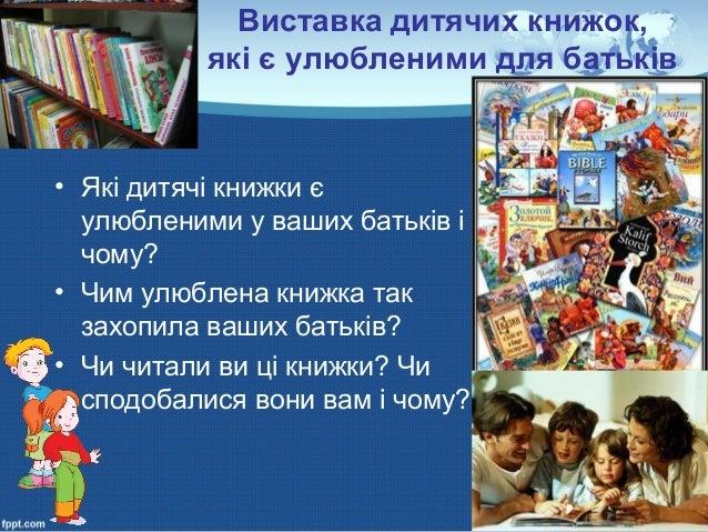Виставка дитячих книжок, які є улюбленими для батьків • Які дитячі книжки є улюбленими у ваших батьків і чому? • Чим улюбл...