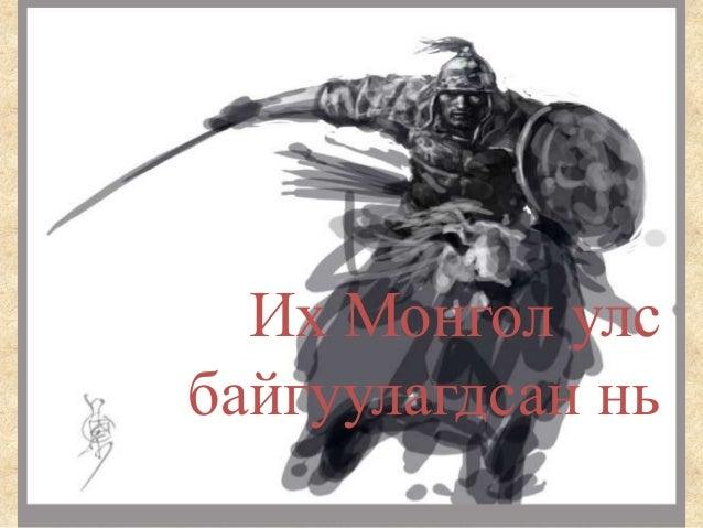 Их Монгол улс байгуулагдсан нь