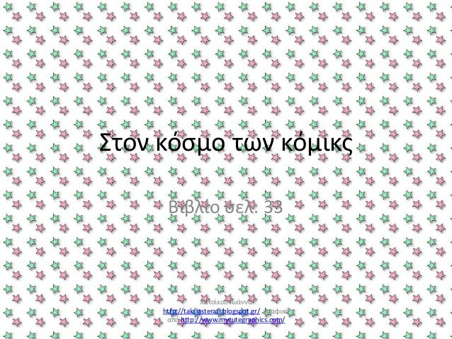 Στον κόςμο των κόμικσ Βιβλίο ςελ. 33 Χατςίκου Ιωάννα http://taksiasterati.blogspot.gr/ γραφικά από http://www.mycutegraphi...