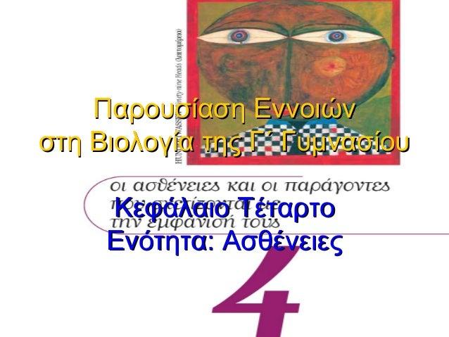 Παρουσίαση Εννοιών στη Βιολογία της Γ΄ Γυμνασίου Κεφάλαιο Τέταρτο Ενότητα: Ασθένειες