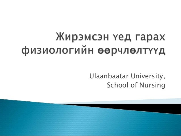 Ulaanbaatar University, School of Nursing