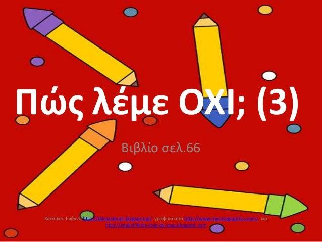 Πώσ λζμε ΟΧΙ; (3) Βιβλίο ςελ.66  Χατςίκου Ιωάννα http://taksiasterati.blogspot.gr/ γραφικά από http://www.mycutegraphics.c...