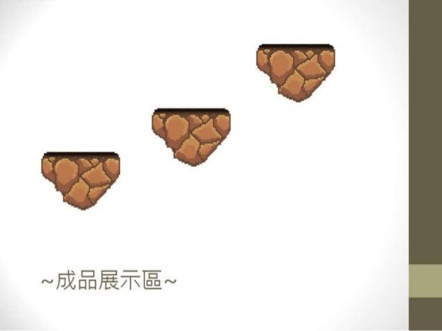 橫捲遊戲的美術素材製作