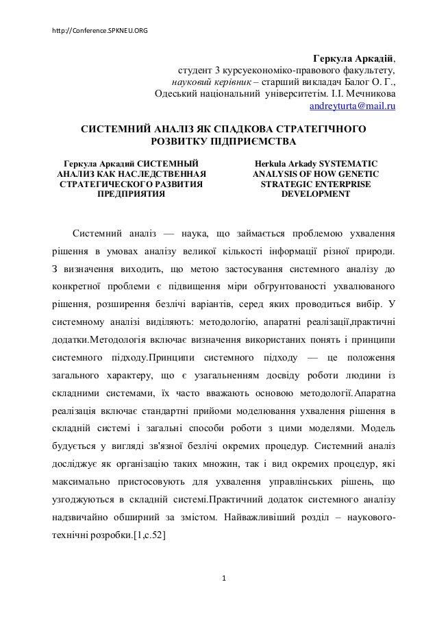 http://Conference.SPKNEU.ORG  Геркула Аркадій, студент 3 курсуекономіко-правового факультету, науковий керівник – старший ...