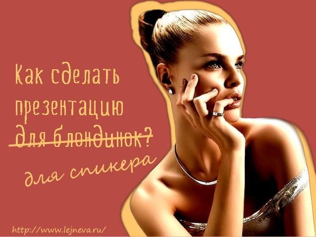 http://www.lejneva.ru/