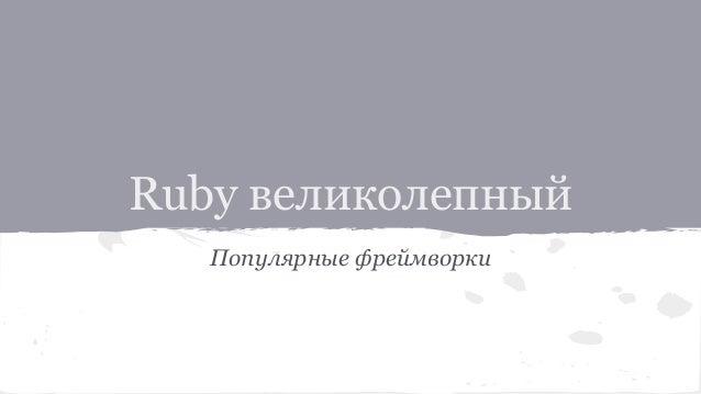 Ruby великолепный Популярные фреймворки