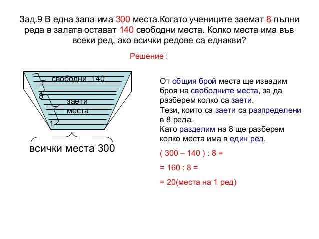 Зад.9 В една зала има 300 места.Когато учениците заемат 8 пълни реда в залата остават 140 свободни места. Колко места има ...