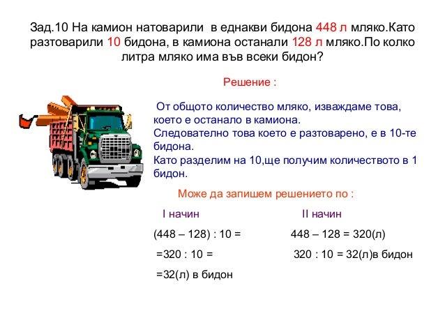 Зад.10 На камион натоварили в еднакви бидона 448 л мляко.Като разтоварили 10 бидона, в камиона останали 128 л мляко.По кол...