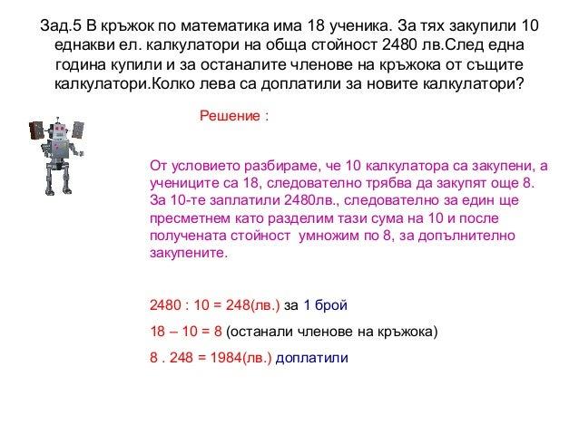 Зад.5 В кръжок по математика има 18 ученика. За тях закупили 10 еднакви ел. калкулатори на обща стойност 2480 лв.След една...