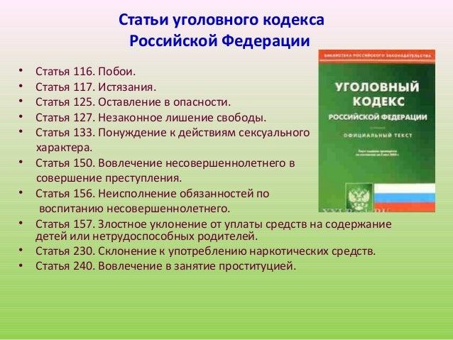 Уголовный кодекс российской федерации статья150