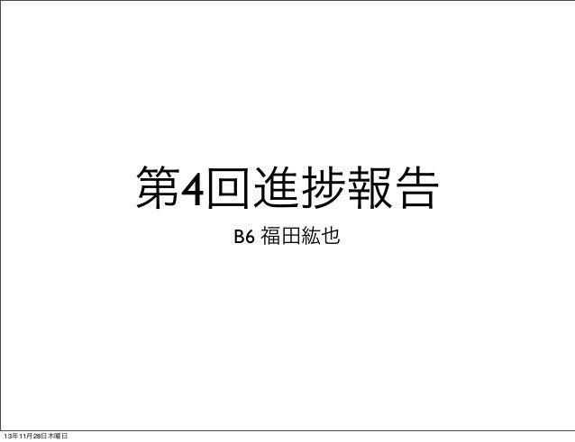 第4回進 B6 福田紘也  13年11月28日木曜日  報告