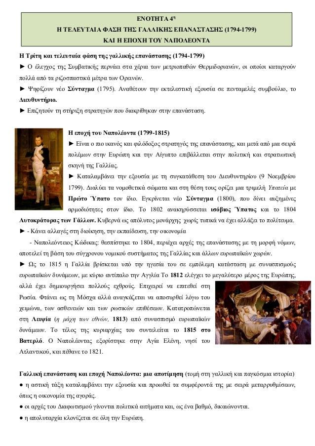 ΕΝΟΤΗΤΑ 4η Η ΤΕΛΕΥΤΑΙΑ ΦΑΣΗ ΤΗΣ ΓΑΛΛΙΚΗΣ ΕΠΑΝΑΣΤΑΣΗΣ (1794-1799) ΚΑΙ Η ΕΠΟΧΗ ΤΟΥ ΝΑΠΟΛΕΟΝΤΑ Η Τρίτη και τελευταία φάση της...
