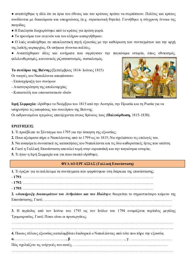 ενοτητα 4η  γαλ. επ. και ναπολέοντας-2003 Slide 2