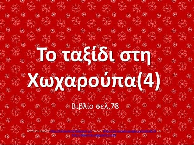 Το ταξίδι ςτθ Χωχαροφπα(4) Βιβλίο ςελ.78 Χατςίκου Ιωάννα http://taksiasterati.blogspot.gr/ εικόνεσ https://picasaweb.googl...