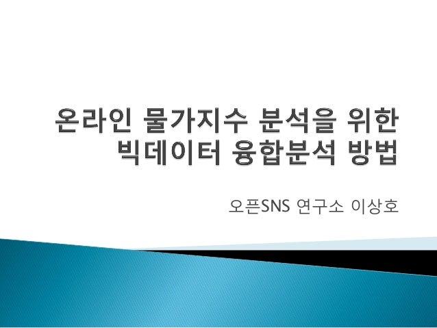 오픈SNS 연구소 이상호