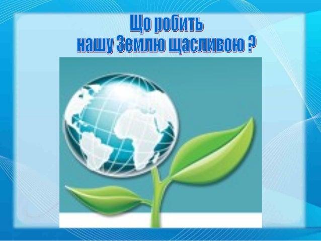 •визначити основні ресурси планети, цінність природи для життя людини; •пояснити вплив людей на екологічний стан довкілля;...