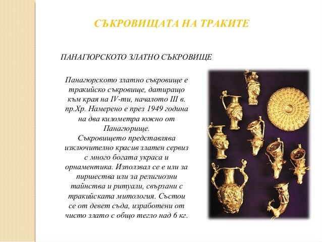 СЪКРОВИЩАТА НА ТРАКИТЕ ПАНАГЮРСКОТО ЗЛАТНО СЪКРОВИЩЕ Панагюрското златно съкровище е тракийско съкровище, датиращо към кра...
