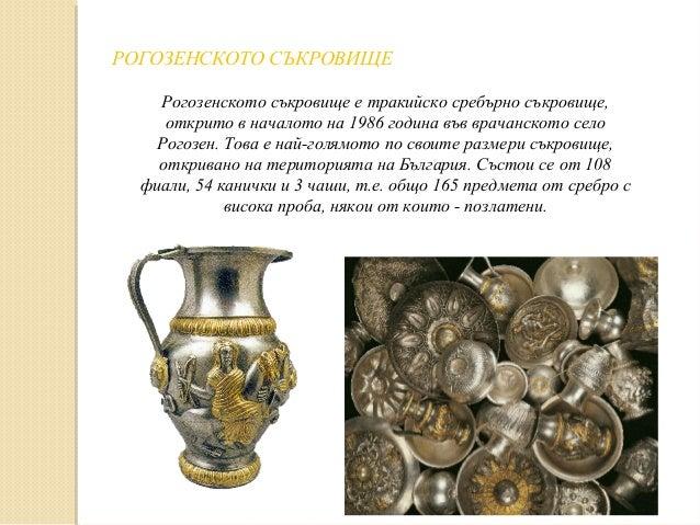 РОГОЗЕНСКОТО СЪКРОВИЩЕ Рогозенското съкровище е тракийско сребърно съкровище, открито в началото на 1986 година във врачан...