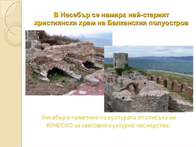 В Несебър се намира най-старият християнски храм на Балканския полуостров  Несебър е паметник на културата от списъка на Ю...