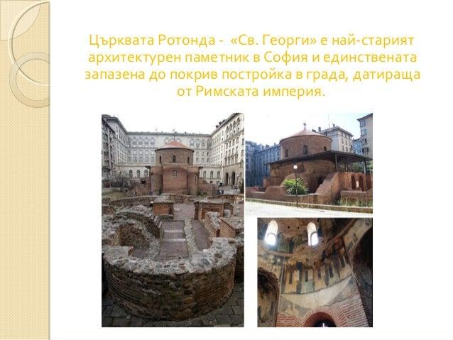 Църквата Ротонда - «Св. Георги» е най-старият архитектурен паметник в София и единствената запазена до покрив постройка в ...