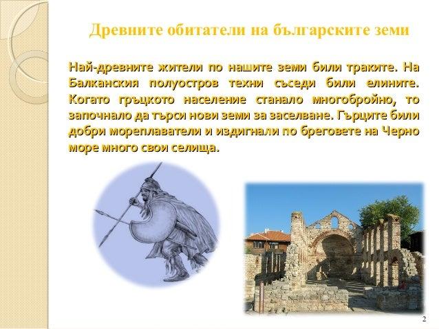 Древните обитатели на българските земи Най-древните жители по нашите земи били траките. На Балканския полуостров техни със...