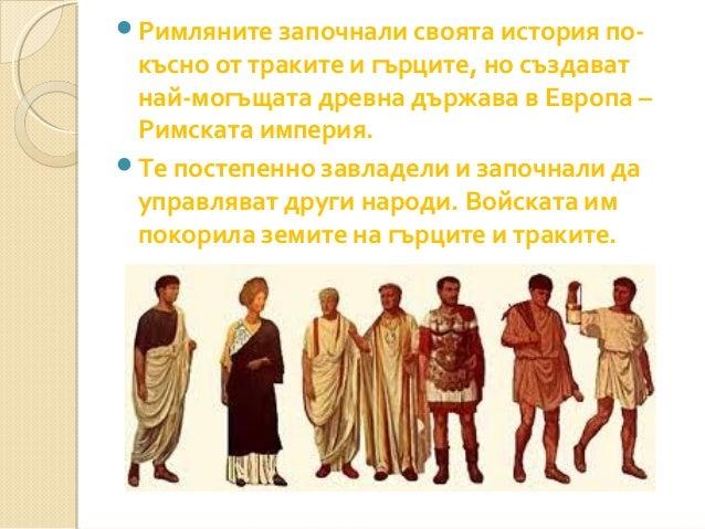 Римляните започнали своята история по-  късно от траките и гърците, но създават най-могъщата древна държава в Европа – Ри...