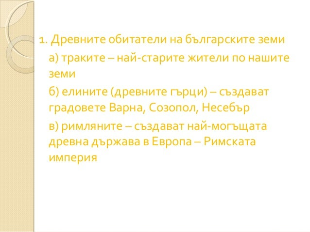 1. Древните обитатели на българските земи а) траките – най-старите жители по нашите земи б) елините (древните гърци) – съз...