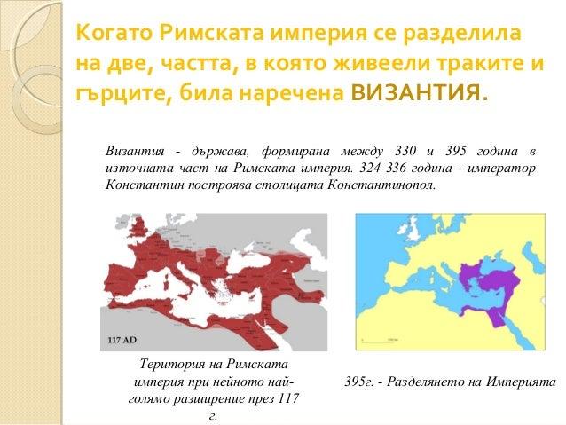 Когато Римската империя се разделила на две, частта, в която живеели траките и гърците, била наречена ВИЗАНТИЯ. Византия -...