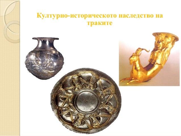 Културно-историческото наследство на траките