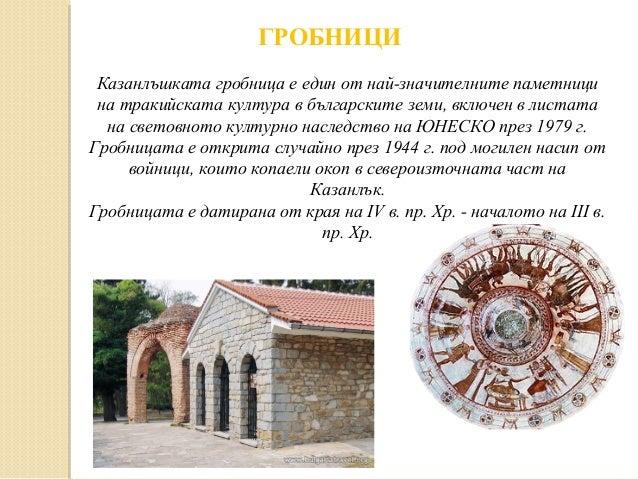 ГРОБНИЦИ Казанлъшката гробница е един от най-значителните паметници на тракийската култура в българските земи, включен в л...