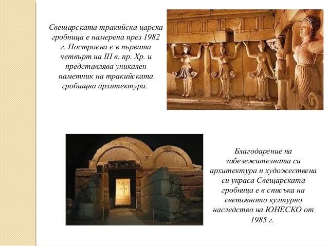 Свещарската тракийска царска гробница е намерена през 1982 г. Построена е в първата четвърт на ІІІ в. пр. Хр. и представля...